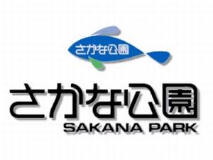 富士山湧水の里(お魚公園)