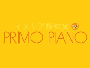 イタリア語教室PRIMO PIANO